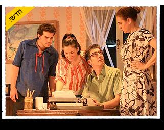 http://kibutz-theater.co.il/gallery/hatzaga_new_azakatemet.png